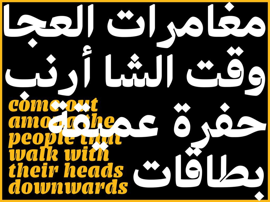 Alica Arabic